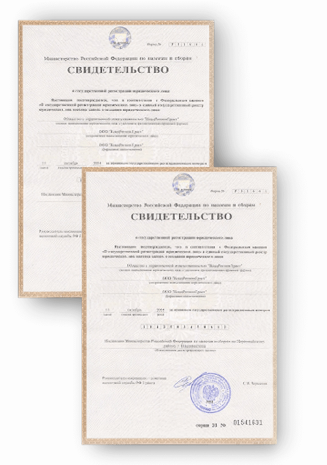 Регистрация ооо под ключ в ярославле прошивается ли устав при регистрации ооо